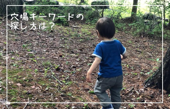 トレンドアフィリエイト|穴場キーワードの探し方・見つけ方を解説!