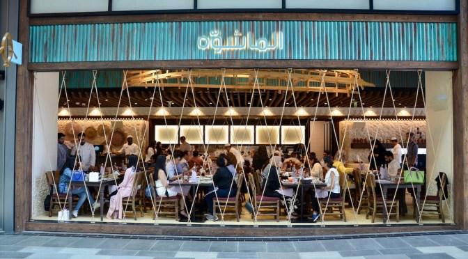 Al Mashowa – Citywalk Dubai