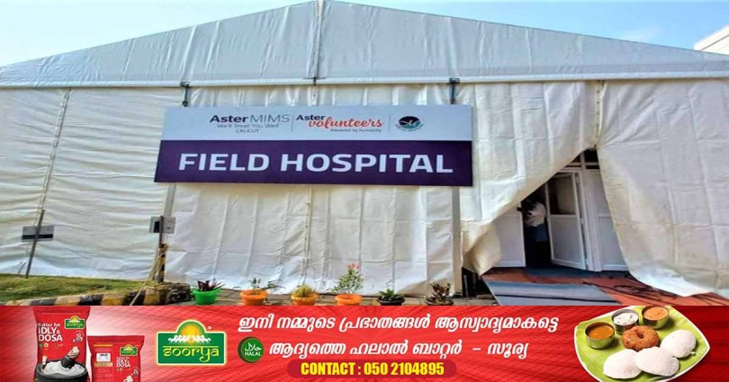 Aster DM Healthcare launches field hospital in Kerala