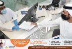 eid_Government offices in the UAE now open May 16th dubaivartha