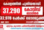 KERALA COVID CASES _MAY 11