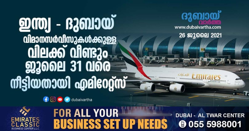 Emirates Airlines has extended the ban on India-UAE flights to July 31_dubaivartha