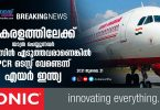 Air India rejects PCR test for travelers traveling to Kerala_dubaivartha