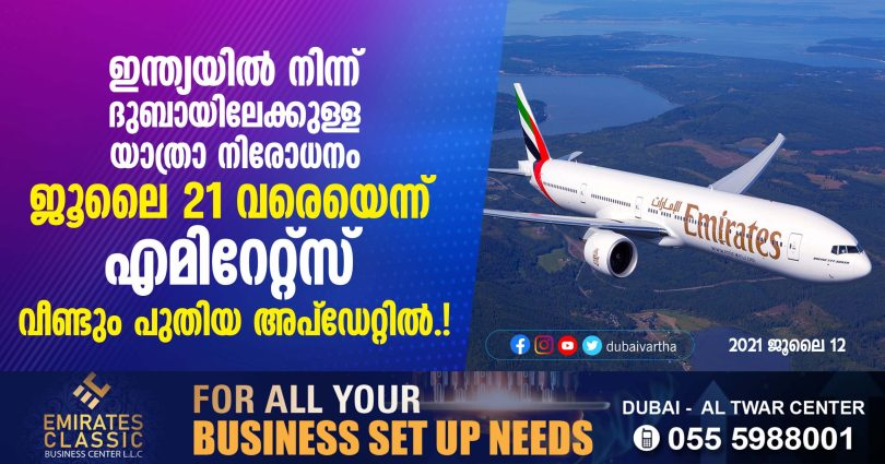 Emirates Airlines has announced that it will no longer operate flights from India to Dubai until July 21.