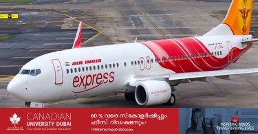 Air India Express has announced that all Emirati visa holders will be able to land at Dubai Airport from now on