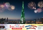 Saudi Arabia's 91st National Day: Numerous celebrations in the UAE today, including fireworks