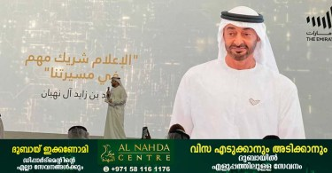 The second of the UAE's 50 development projects will be announced tomorrow