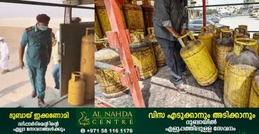 Heavy fines and license revocation for illegal supply of cooking gas in the UAE: Recommendation to take cooking gas only from authorized suppliers.Heavy fines and license revocation for illegal supply of cooking gas in the UAE: Recommendation to take cooking gas only from authorized suppliers.