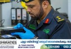 Dubai Police have developed a new fingerprint lifting device to quickly solve crimes
