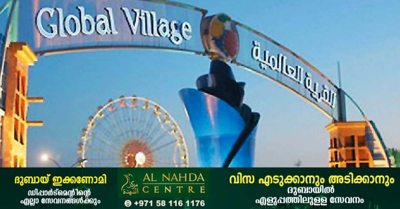 Dubai Global Village opens on October 26: Admission ticket prices increased
