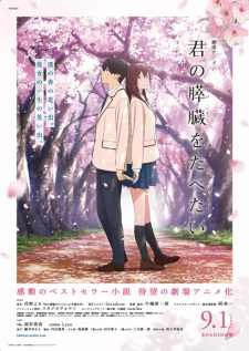 Download Anime Kimi No Suizou Wo Tabetai : download, anime, suizou, tabetai, Watch, Pancreas, (Sub), Online, English, Dubbed