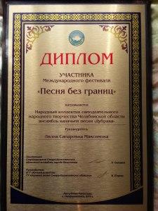диплом Дубрава