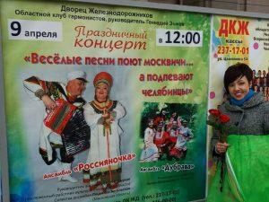 Ансамбль Дубрава афиша Гуля Левачкина