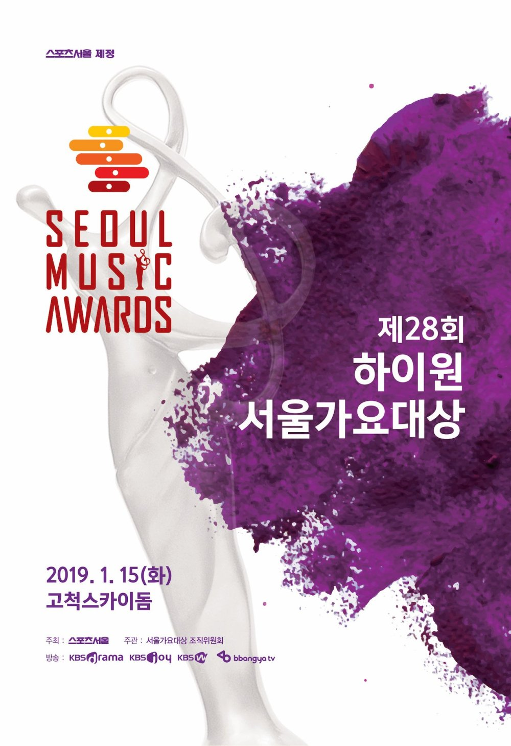 28th-Seoul-Music-Awards