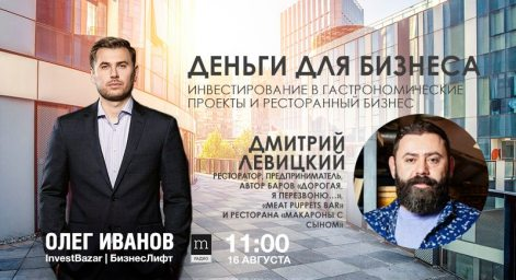 businesslift-banner_dmitry-levitsky-1