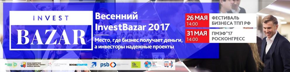 IvesnBazar_2017_26и31мая-3-03