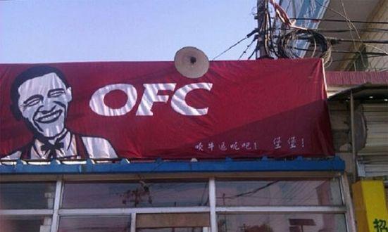 chinese_fastfood_ripoffs_phd44_640_08