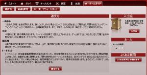 DORA麻雀ゲームガイド画面