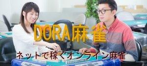 「DORA麻雀」ネットで稼ぐオンライン麻雀TOP