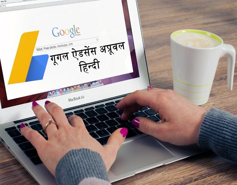 गूगल ऐडसेंस अप्रूवल हिन्दी