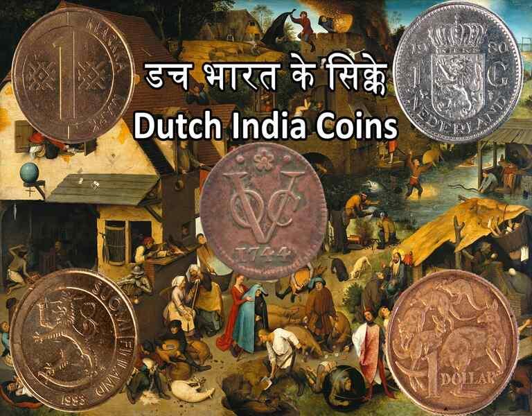 डच भारत के सिक्के Dutch India Coins
