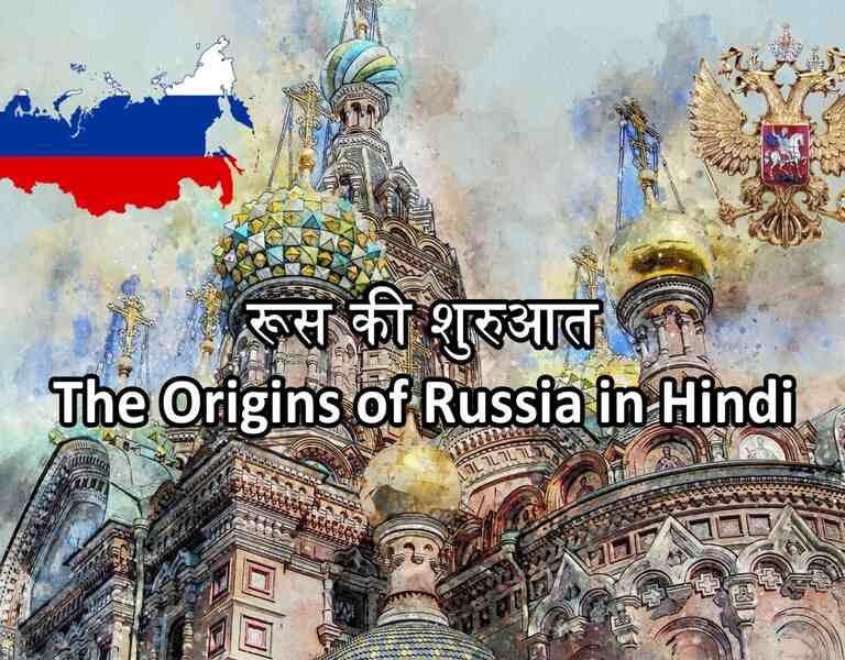 रूस की शुरुआत The origins of Russia in Hindi