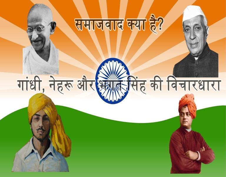 समाजवाद क्या है गांधी नेहरू और भगत सिंह की विचारधारा