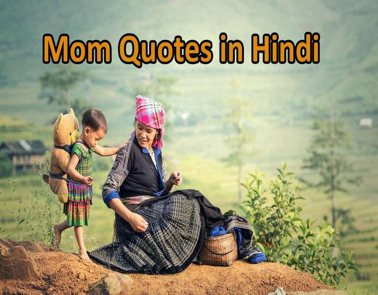 Mom Quotes in Hindi