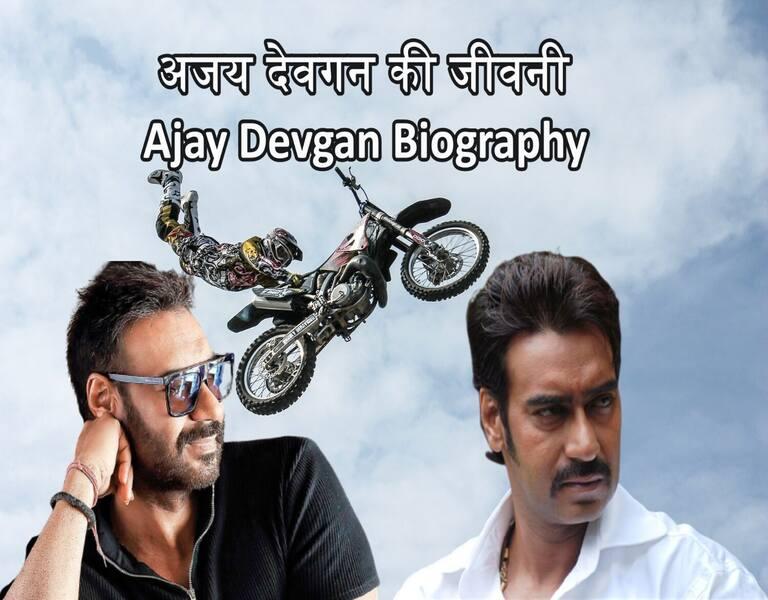 अजय देवगन की जीवनी Ajay Devgan Biography