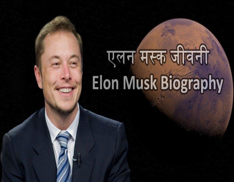एलन मस्क जीवनी Elon Musk Biography