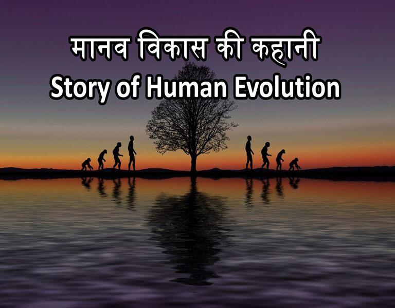 मानव विकास की कहानी Story of Human Evolution