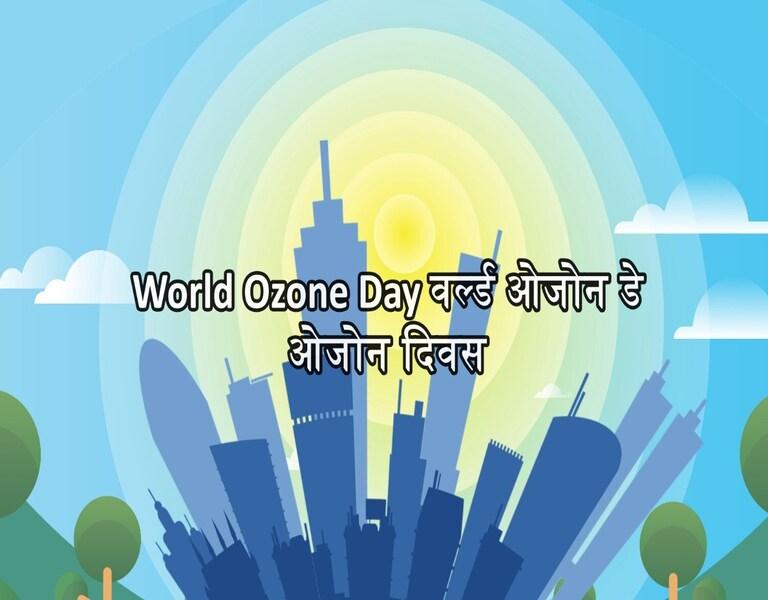 World Ozone Day वर्ल्ड ओजोन डे ओजोन दिवस
