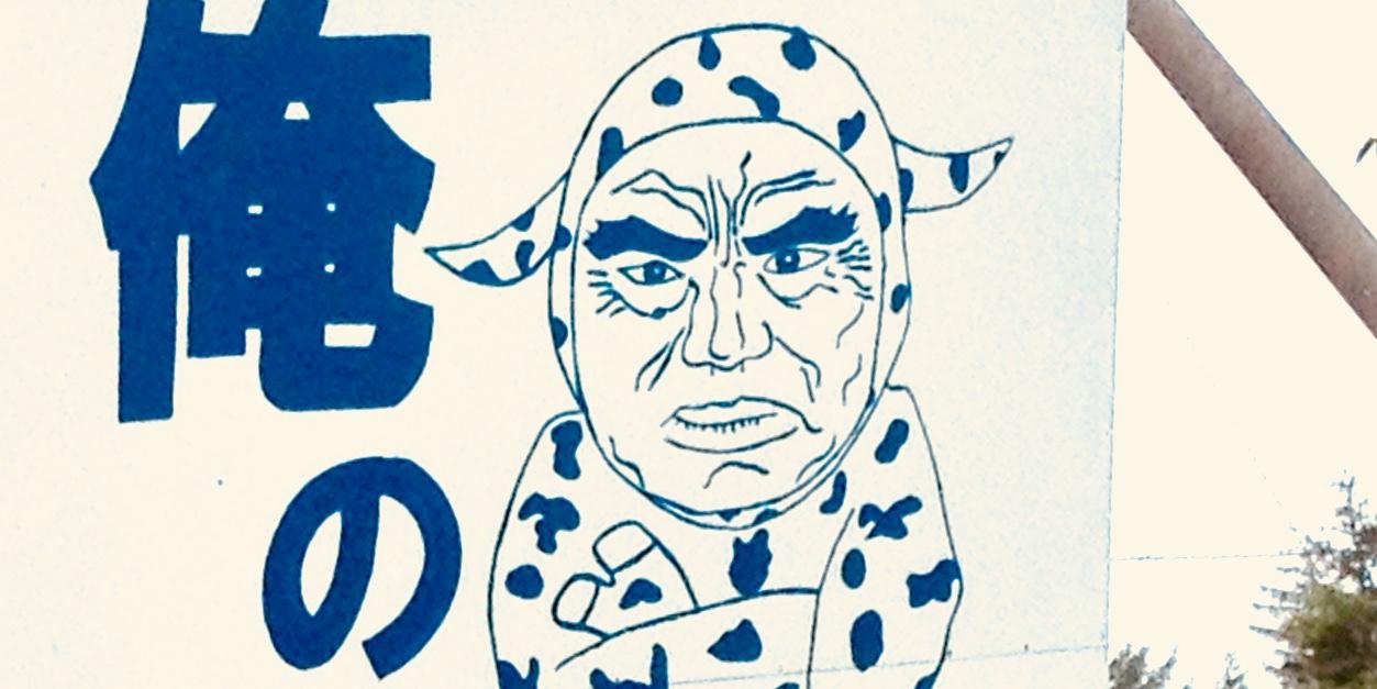 北海道旅行中に見つけた看板がヤバい話
