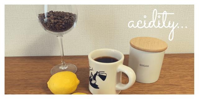 酸味のあるコーヒーが飲めない!そんなときの対処法