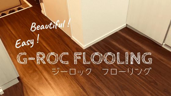 床DIYにはジーロックフローリングが最強!賃貸でも大丈夫!