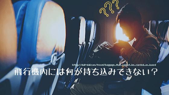 飛行機内に持ち込めない手荷物まとめ【国際線】