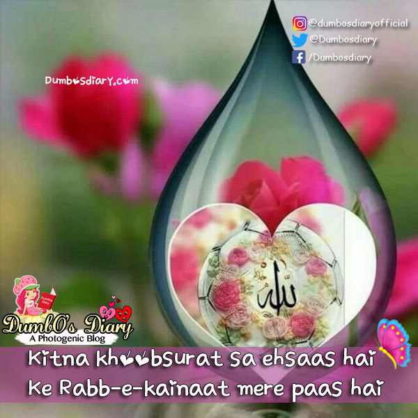 Islamic Photos Beautiful Islamic poetry
