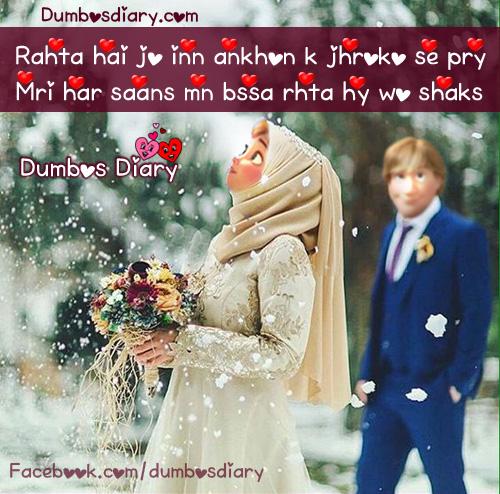 Meri har saans mein bssa rahta hai (Urdu romantic poetry)