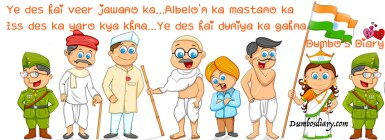 India republic day facebook cover