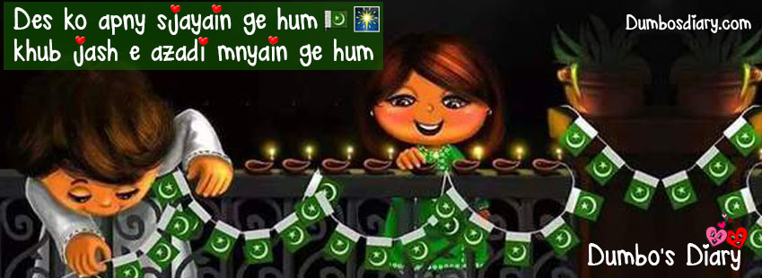 Kids Decorating Pakistan on 14th August