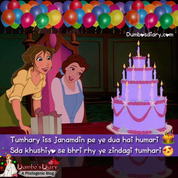Admirable Happy Birthday Images With Poetry In Hindi Or Urdu Personalised Birthday Cards Paralily Jamesorg