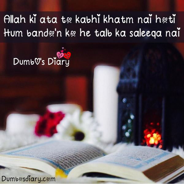 Beautiful Islamic Quotes
