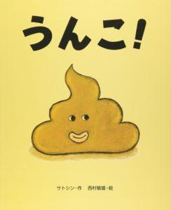 Unko, a Japanese kids book