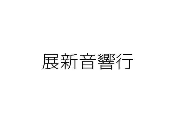新崎音響行·許美娟·臺北市萬華區中華路1段20號·統編:42499959 | GO臺灣公商查詢網 公司行號搜尋