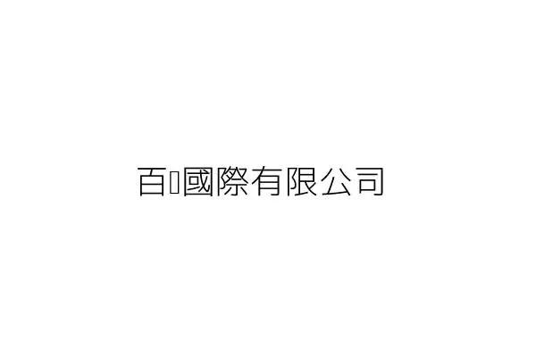 與吳祈賓有關的公司行號   GO臺灣公商查詢網 公司行號搜尋
