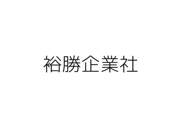 勝裕企業工程社·莊明合·臺南市學甲區重信路18之2號1樓·統編:14368323   GO臺灣公商查詢網 公司行號搜尋