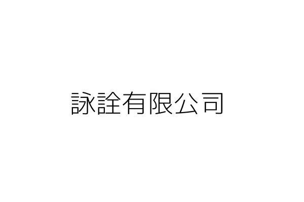 詠詮國際有限公司·陳東昇·新北市三重區重新路4段63號5樓·統編:27613827 | GO臺灣公商查詢網 公司行號搜尋