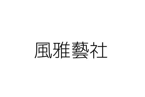 風玲雅手藝行·朱春香·高雄市前鎮區前鎮街173號·統編:81341730 | GO臺灣公商查詢網 公司行號搜尋
