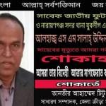 জাতীয় দলের সাবেক ফুটবলার এসএম সালাউদ্দিন আহম্মেদের মৃত্যুতে গভীর শোক প্রকাশ করেছেন