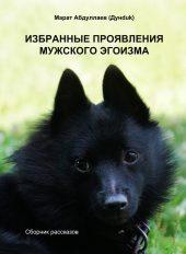 """М.Абдуллаев """"Избранные проявления мужского эгоизма"""""""